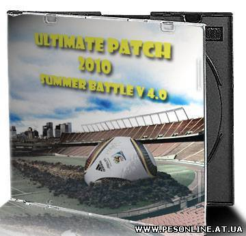UltiMATE Patch 2010 v 4.0 Summer Battle