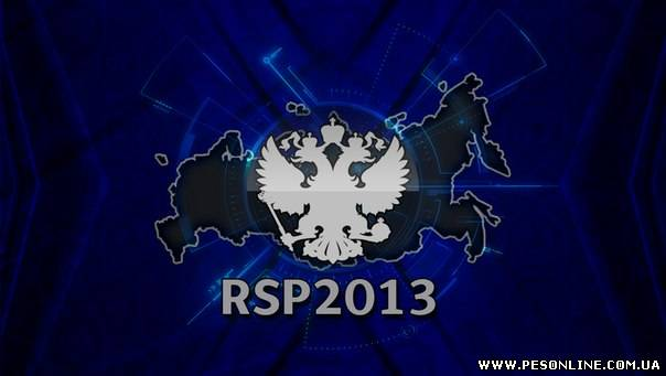Обновление Russian Super Patch (RSP) 2013 версия 2.1