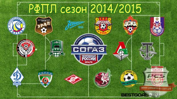 PESEdit 2013 Patch 6.0 (Сезон 2014/2015) на 15 августа