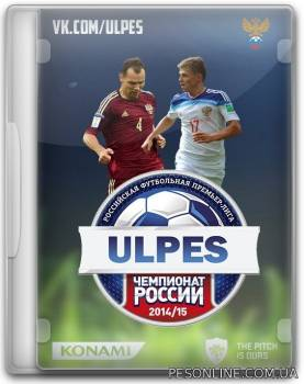 RPL 2015 Patch 1.02 (РПЛ + ФНЛ) от ULPES