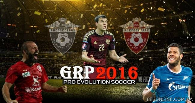 Games Russian 2016 Patch 2.0