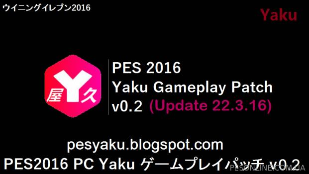 Gameplay 2016 Patch 0.2 от Yaku