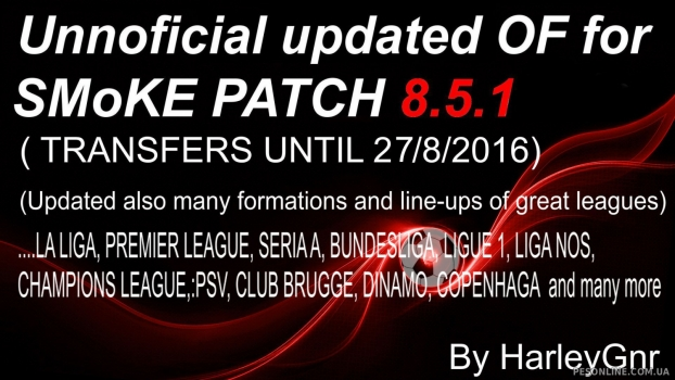 Трансферы для SMoKE 2016 Patch 8.5.1 на 27 августа