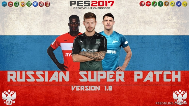 Russian Super 2017 Patch (RSP) 1.0 - 1.5 (РФПЛ сезон 2016/2017)