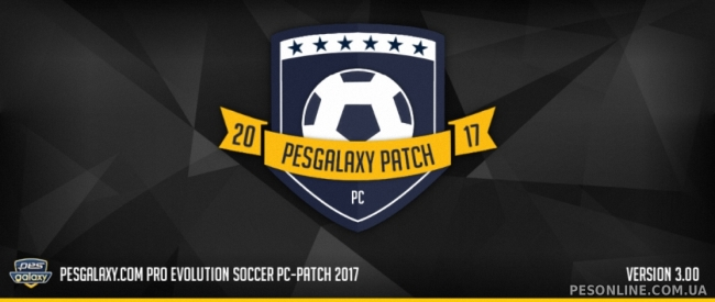 PESGalaxy 2017 Patch 3.00 (Лицензия / Пиратка)