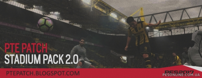 PTE 2017 Patch Stadium Pack 2.0 (Набор стадионов)