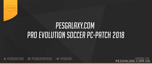 PESGalaxy 2018 Patch 2.00 (Лицензия / Пиратка)