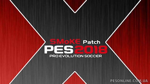 SMoKE 2018 Patch X15 (10.1.5)