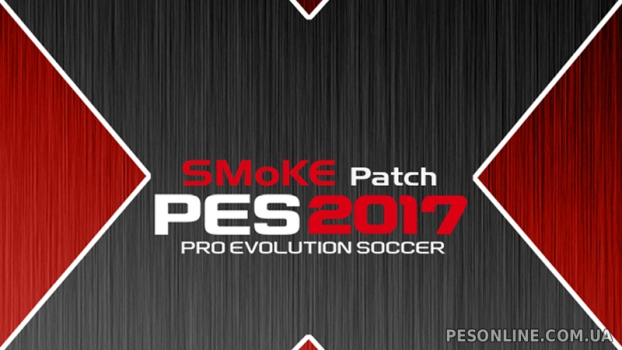 SMoKE 2017 Patch 9.6.0 (Весна 2018 | X versioN) + FIX