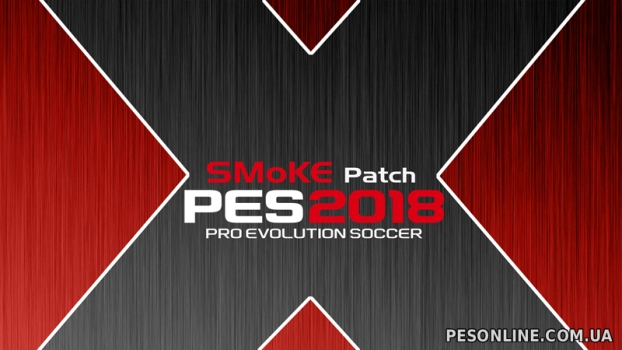 SMoKE 2018 Patch X20 (10.2.0) | ЧМ-2018
