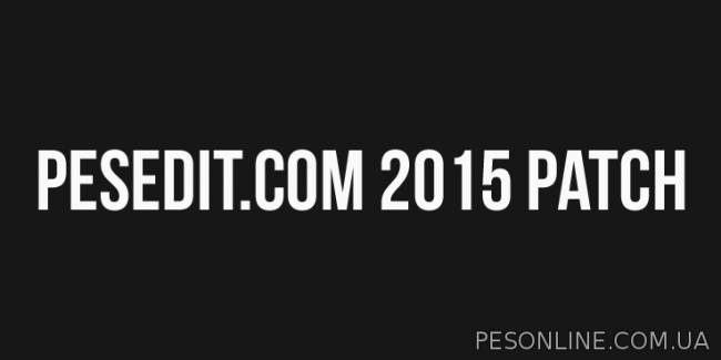 Официально: PESEdit 2015 Patch для PES 2015 не выйдет!