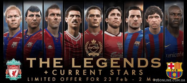 myClub PES 2017 (23-02 марта): LEGENDS + Current Stars